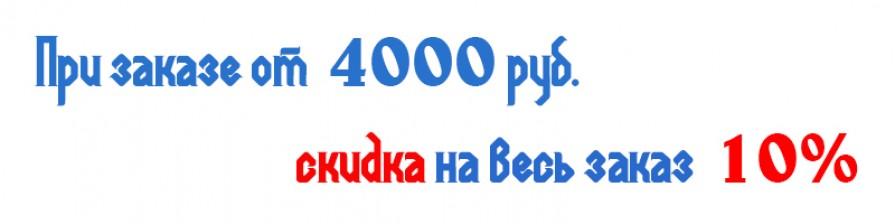 При заказе от 4000 руб. скидка 10% на весь заказ!